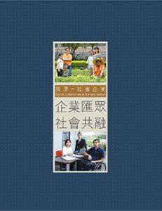 復康─社會企業:企業匯眾 社會共融
