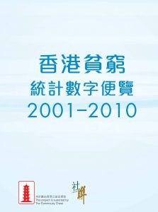 20110101_香港貧窮統計數字便覽