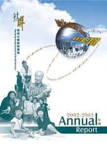 社聯年報2002-03