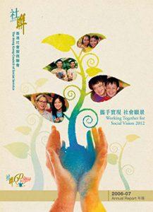 社聯年報2006-07
