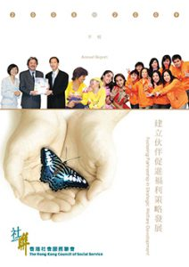 社聯年報2008-09