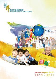 社聯年報2010-11