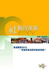 創刊號:香港2012 - 特首對香港應有什麼承諾?