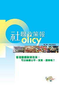 第二期:香港醫護融資改革:可以兼顧公平、質素、選擇嗎?