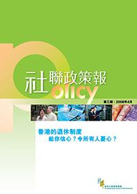 第三期:香港的退休制度 - 給你信心?令所有人憂心?