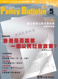 第五期:香港需要一個公民社會政策嗎?