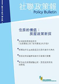 第十一期:住房的價值﹕ 房屋政策新探