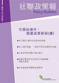 第十二期:住房的條件: 房屋政策新探 (續)
