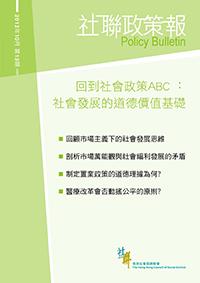 第十三期:「回到社會政策ABC﹕社會發展的道德價值基礎」