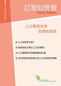 第十四期:人口發展政策 目標的思索