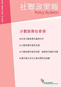 第十五期:少數族裔在香港