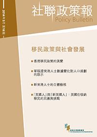 第十六期:移民政策與社會發展