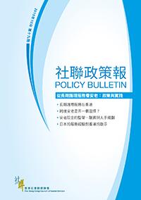 第十九期 – 「從長期護理服務看安老:政策與實踐」