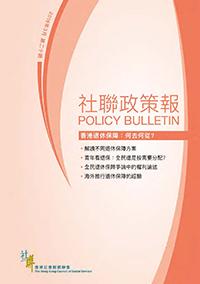 第二十期 – 香港退休保障:何去何從?