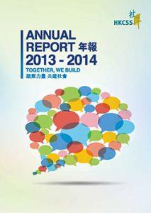 社聯年報2013-14