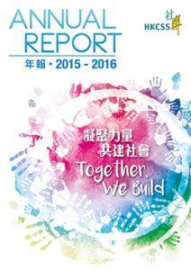社聯年報2015-16