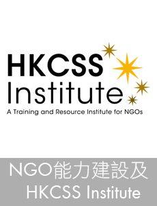 HKCSS Institute
