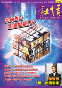 創刊號 (2003年2月)