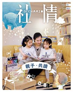 第63期 - 投入親子共讀的世界