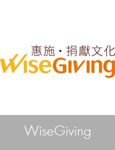 Click here to browse WiseGiving