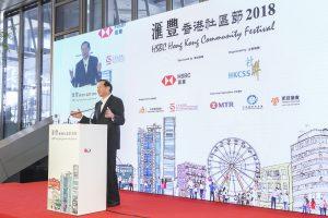 香港上海滙豐銀行有限公司副主席兼行政總裁王冬勝 主持「滙豐香港社區節2018」開幕禮