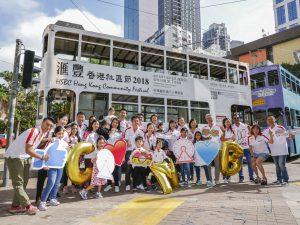 一眾滙豐義工於「滙豐香港社區節2018」電車前合照