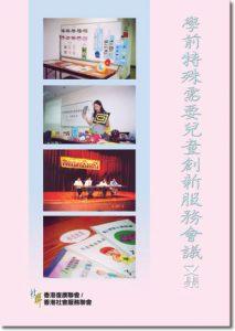 《學前特殊需要兒童創新服務議》文集
