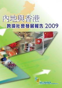 跨境家庭生活現況及來港生活計劃研究報告 2009