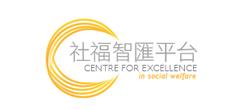 社福智匯平台