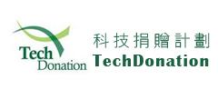 科技捐赠计划