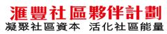 「汇丰香港社区伙伴计划 2020」现正接受申请!