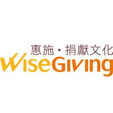 WiseGiving banner