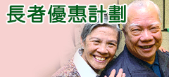 Click here to browse Elderly Concession Scheme (Chinese version only)