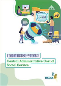 Industry-Standard-Central-Administrative-Support_cover