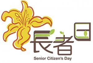 Senior Citizen's Day Logo