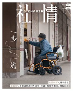 第64期 - 輪椅人士的「一步之遙」