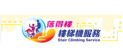 Click here to browse Stair Climbing Service (Chinese version only)