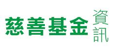 慈善基金資訊banner