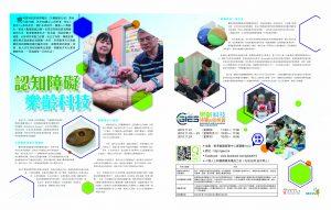 《AM730》社情特輯:一起走過認知障礙