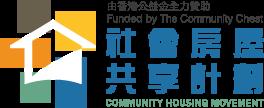 「社会房屋共享计划」