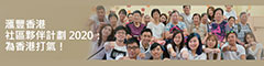 「滙豐香港社區夥伴計劃 2020」現正接受申請!