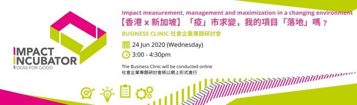 社會企業專題研討會 – (香港 x 新加坡)「疫」市求變,我的項目「落地」嗎﹖