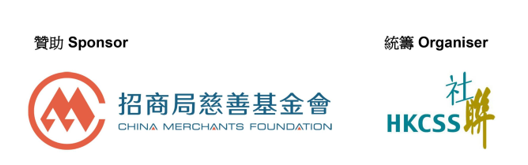 CMF Donation_Press release_HKCSS_banner