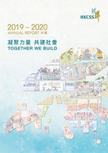 社聯年報 2019-20