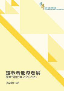 《護老者服務發展策略行動方案2020-2023》