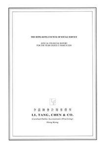 2019-20周年財政報告