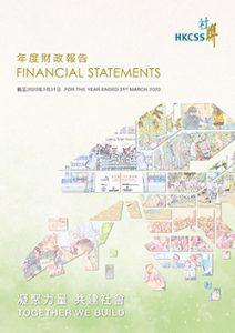 2019-20年度財政報告