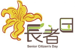 長者日 Senior Citizen's Day 2020