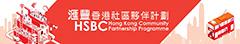 「滙豐香港社區夥伴計劃2020」申請結果