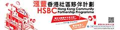 滙豐香港社區夥伴計劃2021